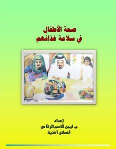 الغذاء وسلامة الأطفال
