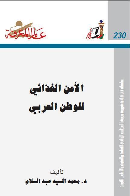 كتاب الماكروبيوتك الغذائي pdf